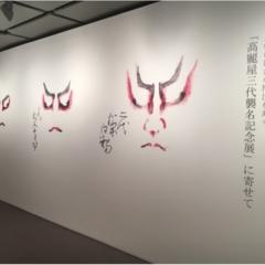 【歌舞伎のススメ其の2】祝・高麗屋三代襲名!歌舞伎座開場130周年の幕開けを飾る『壽春大歌舞伎』、そして、草間彌生さんの祝幕に見守られた『二月大歌舞伎』!