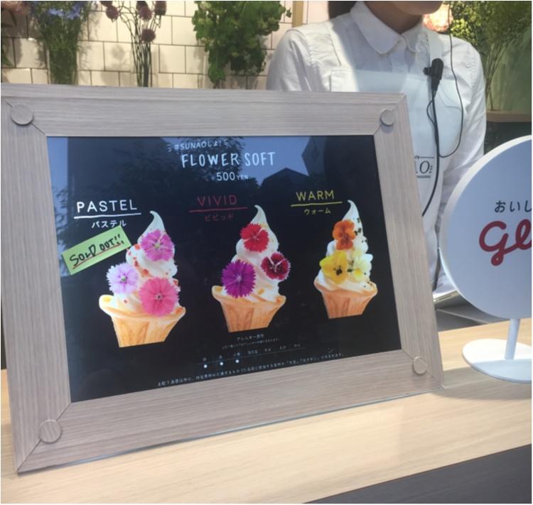 【期間限定!〜5/27(日)】表参道にフォトジェニックなソフトクリームスタンドが出現!SUNAOの『Flower Soft Stand』に行かなくちゃ♡♡_4