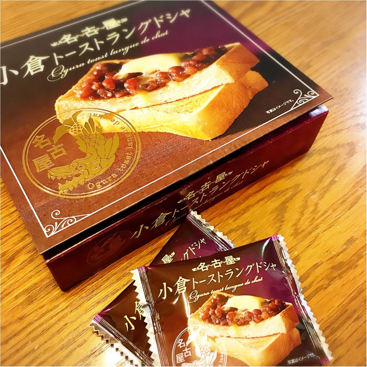 【名古屋みやげ】食べてビックリ!《小倉トーストラングドシャ》は想像を超える味♡_3