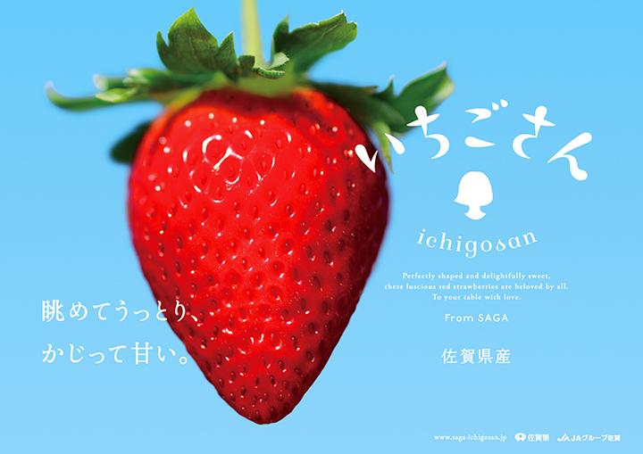 いちご×グランピング!? 南青山に、佐賀県新ブランド「いちごさん」を堪能できるカフェが限定オープン♡ 【 #いちご 11】_1