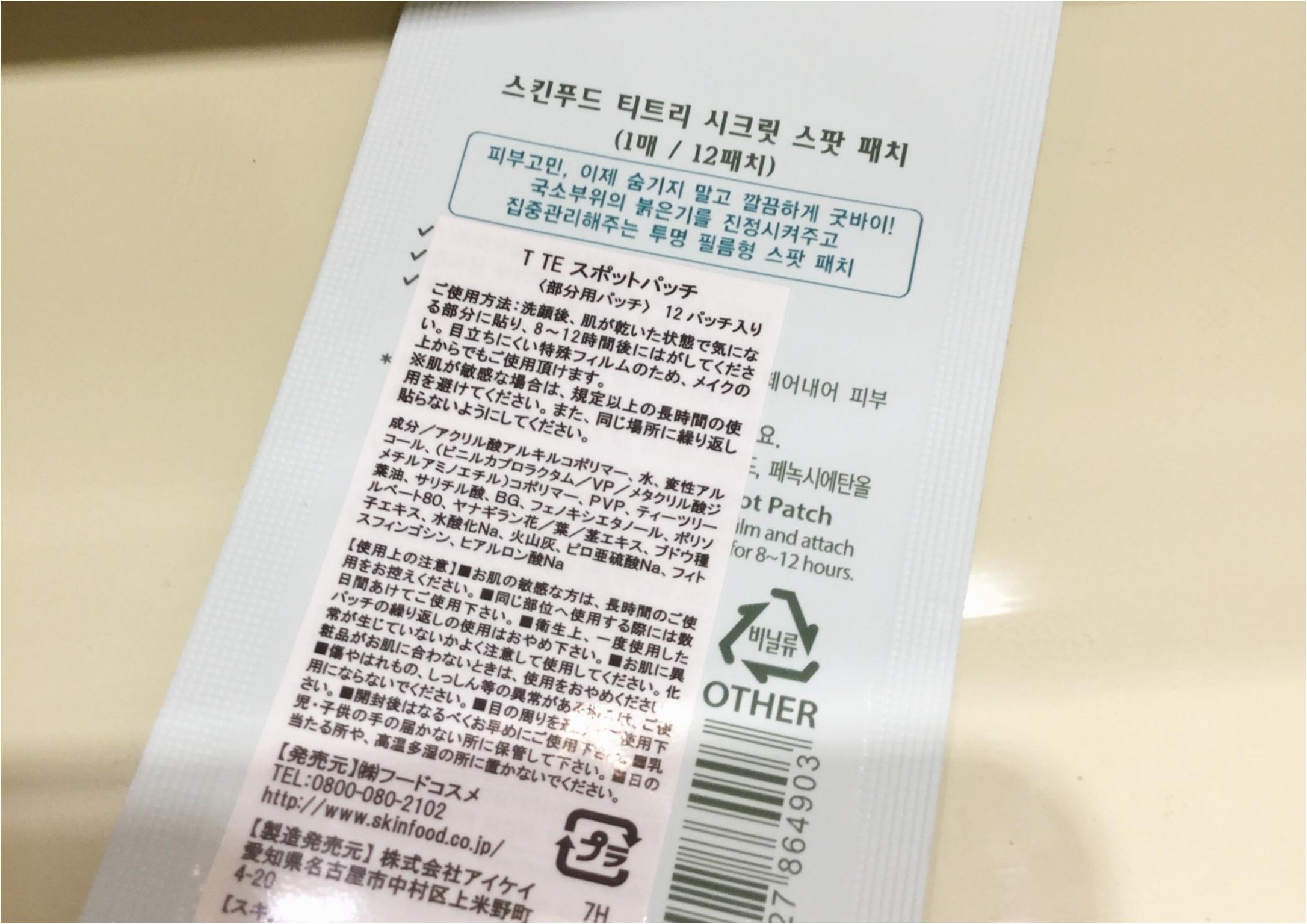 【ニキビケア】たった200円!韓国のみならず日本でも話題沸騰中のスキンフードの《ティーツリー シークレットスポットパッチ》でニキビのない肌へ♡_3