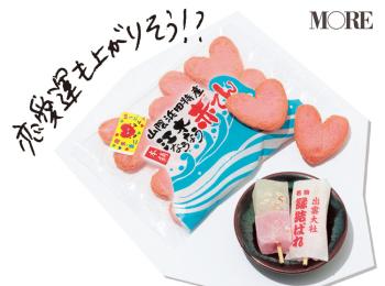 鳥取・島根・岡山・広島・山口・香川の2019年お土産12選! 島根には良縁を招くとウワサのスイーツも♡
