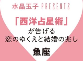 【2019年恋愛・結婚占い】当たる!!「魚座」の恋のゆくえと結婚の兆し:水晶玉子の西洋占星術