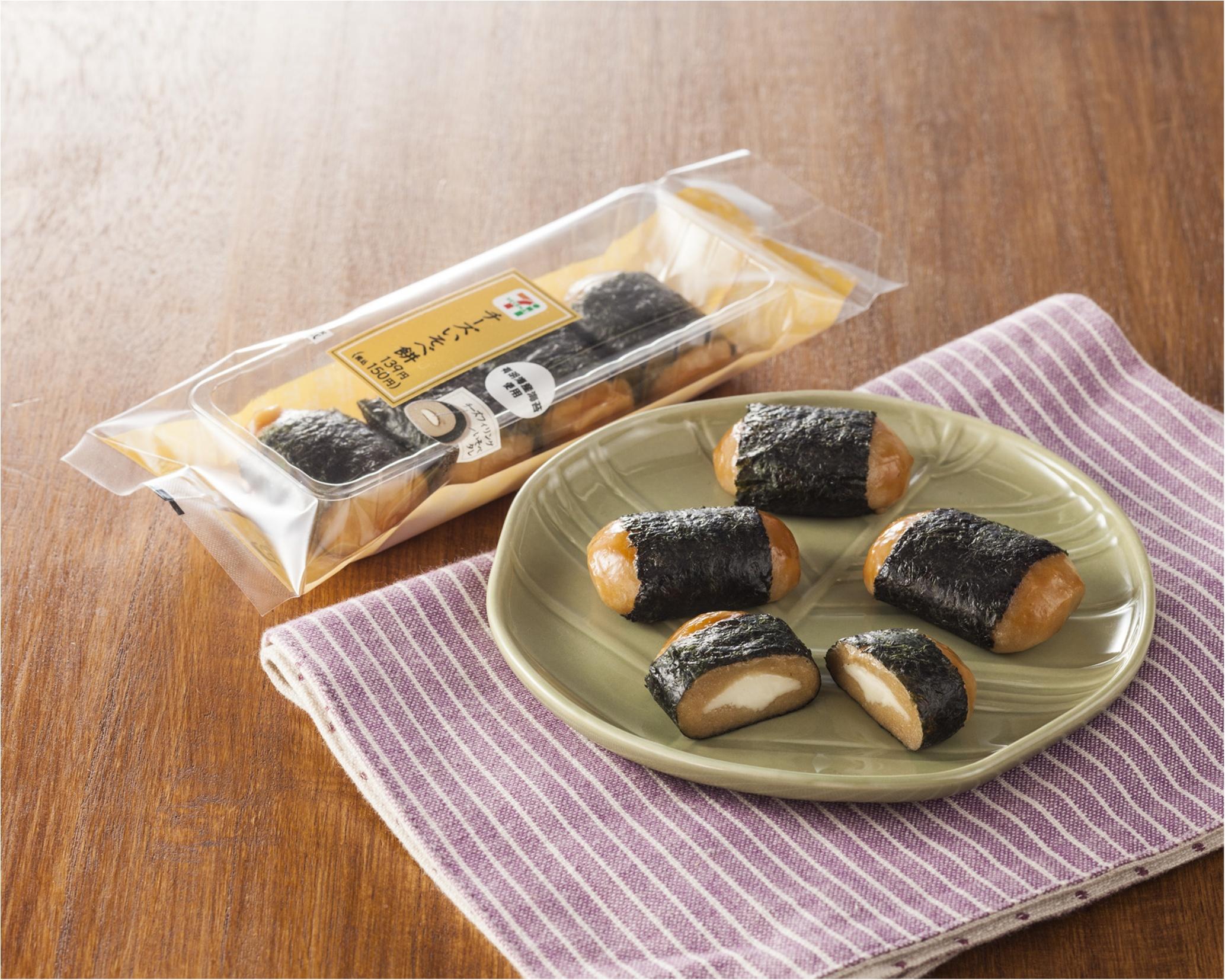 【11月11日はチーズの日♡】『セブンーイレブン』で魅惑の「チーズスイーツフェア」開催中! 全商品見せます♡_1_3