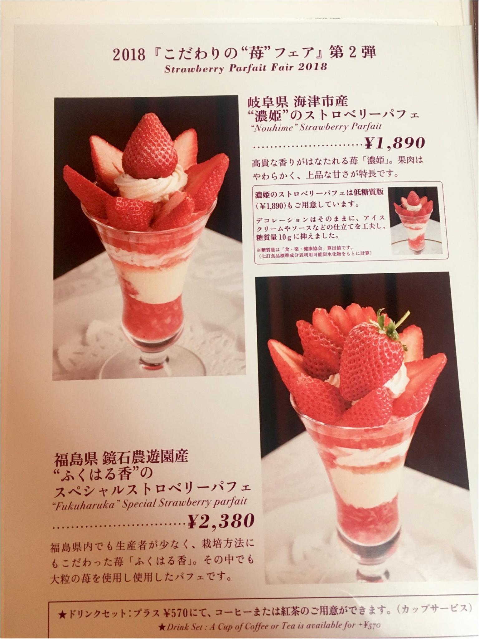 【低糖質パフェ】資生堂パーラーのこだわりの苺フェア♡_1