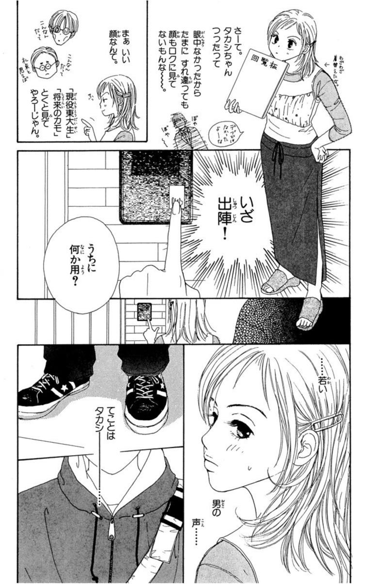 """『隣りのタカシちゃん。』で「惚れたら負け」を学びました(笑)【ライターみかりんの""""青春プレイバック!Part2""""オススメ少女マンガ】_1_8"""