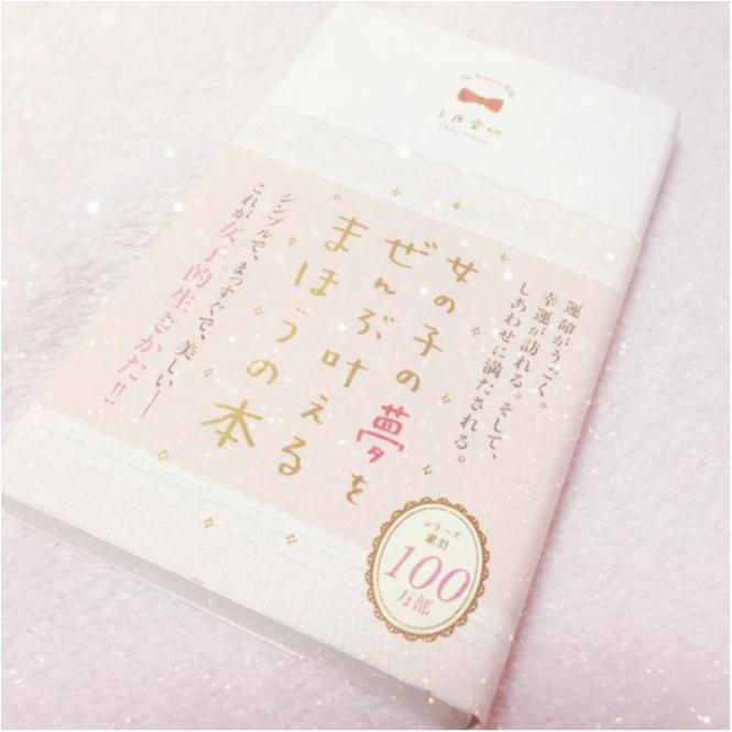 仕事、恋愛、人間関係。頑張ることに疲れた時に(;_;)♡♡力を貸してくれる本3選❤︎_4