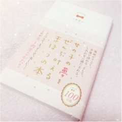 仕事、恋愛、人間関係。頑張ることに疲れた時に(;_;)♡♡力を貸してくれる本3選❤︎