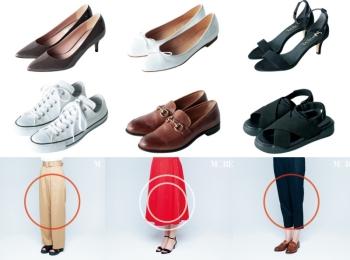 ボトム×靴の組み合わせでもっと細見え! どれが一番きれいに見えるか、全部はいてみました☆