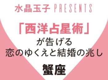 【2019年恋愛・結婚占い】当たる!!「蟹座」の恋のゆくえと結婚の兆し:水晶玉子の西洋占星術
