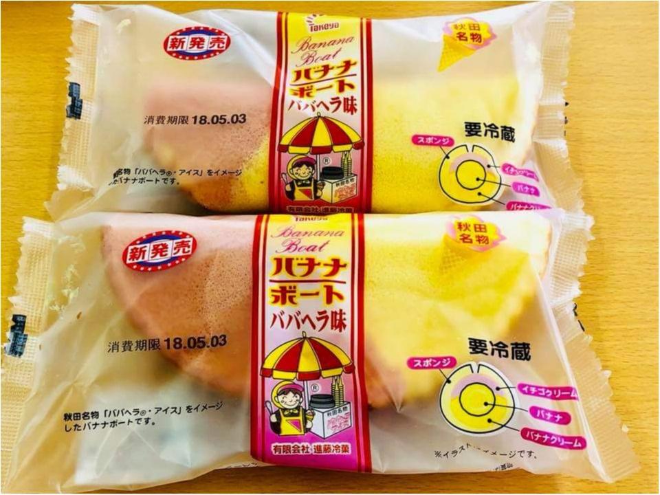 【ご当地モア】秋田で有名なババヘラアイスがコラボ!_1