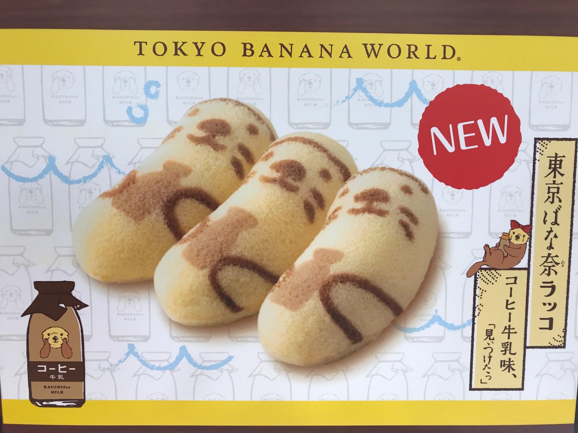【帰省みやげ】なにコレ可愛すぎる!東京土産のド定番《東京ばな奈》がラッコになっちゃった♡_2