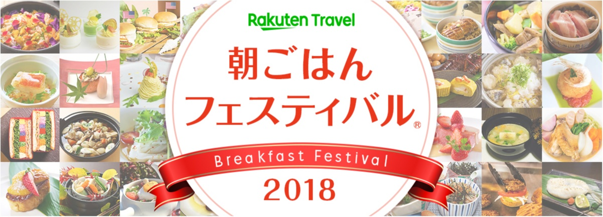 【10/23(火)、24(水)開催!】日本のおいしい宿ごはんが勢ぞろい♡「朝ごはんフェスティバル2018」_1