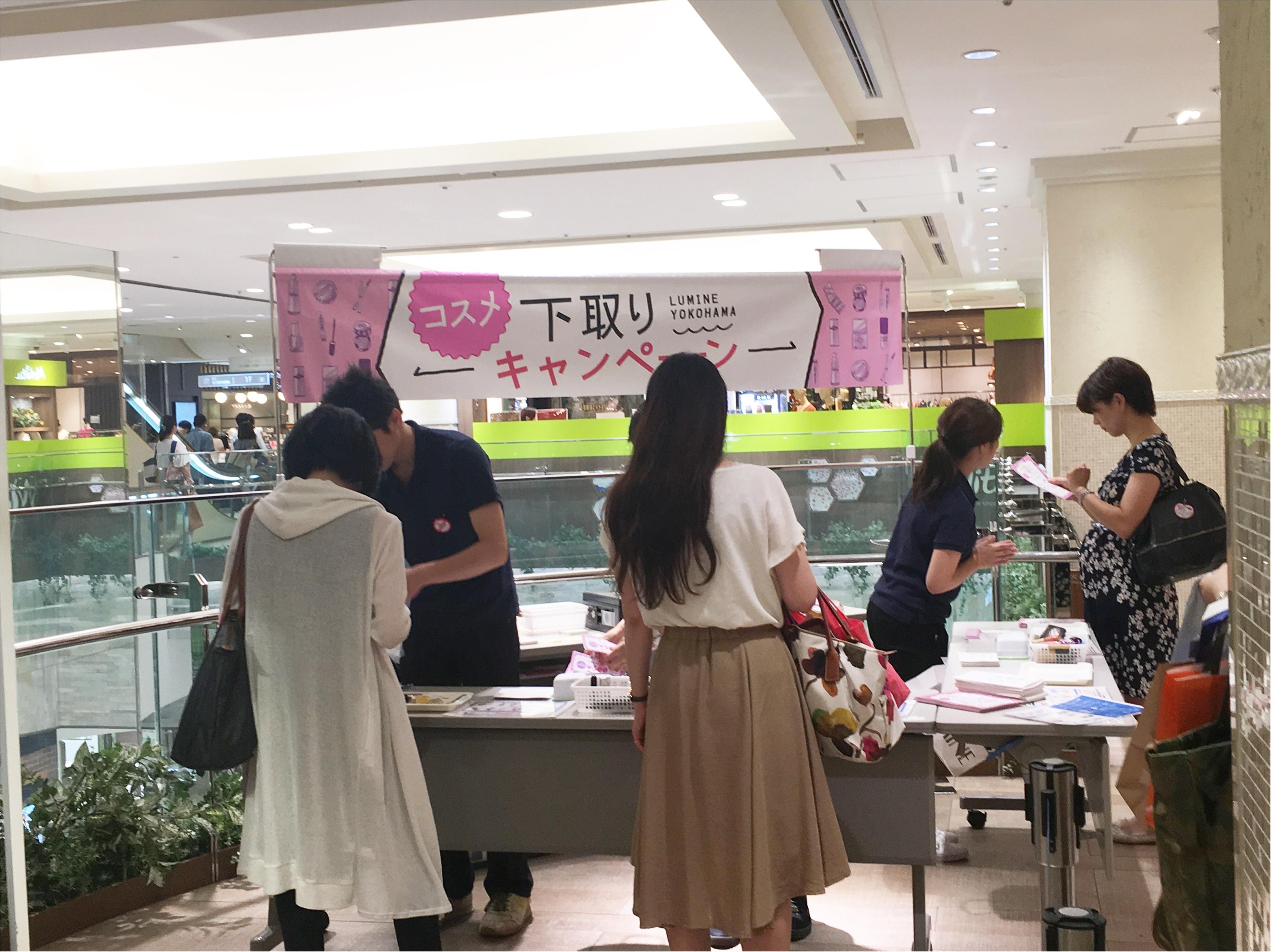 【8/27まで!】横浜ルミネ「コスメ下取り」でエコにお得にお買い物!_3