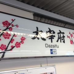 福岡でのおすすめ、、、♡