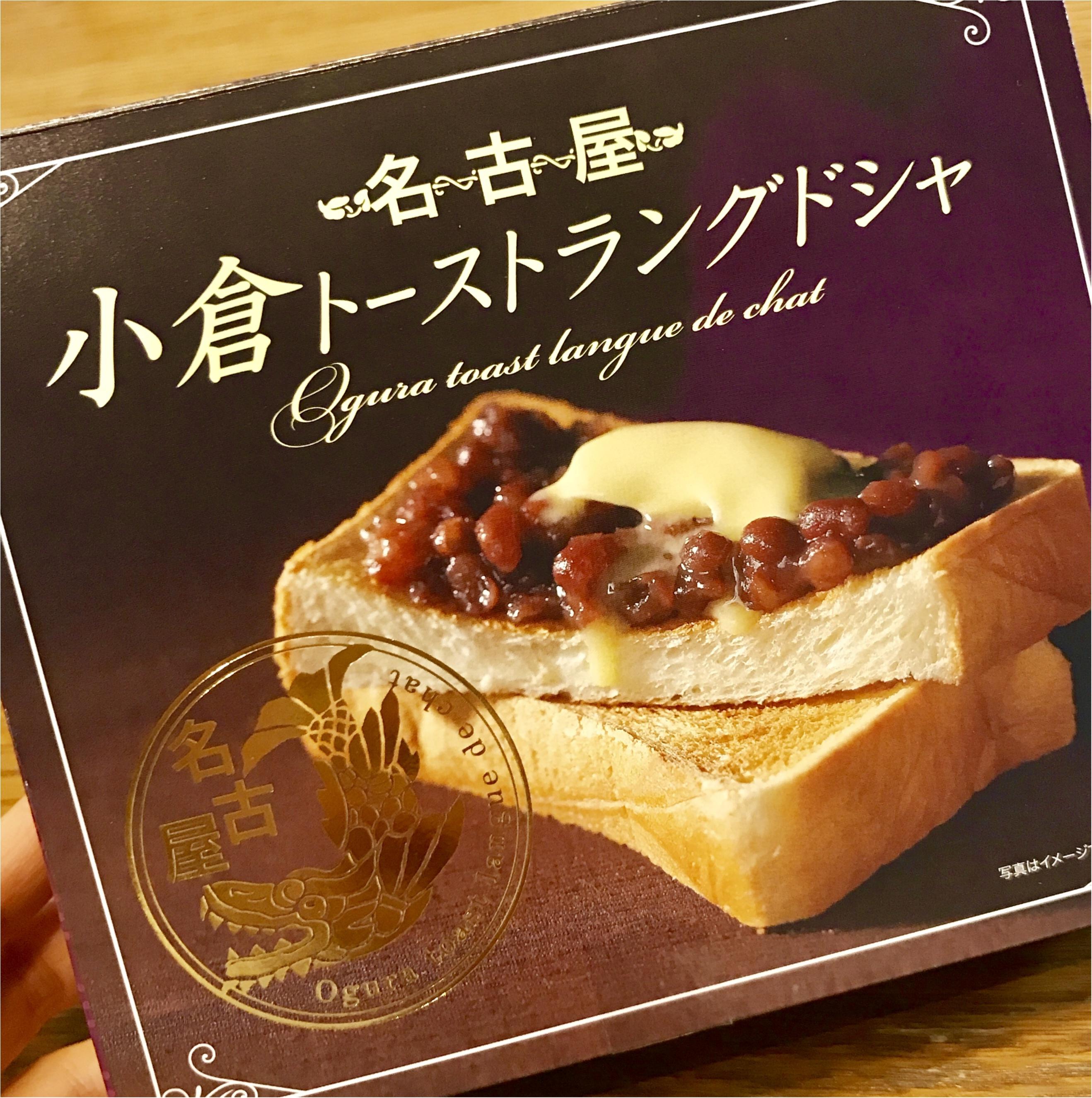 【名古屋みやげ】食べてビックリ!《小倉トーストラングドシャ》は想像を超える味♡_1