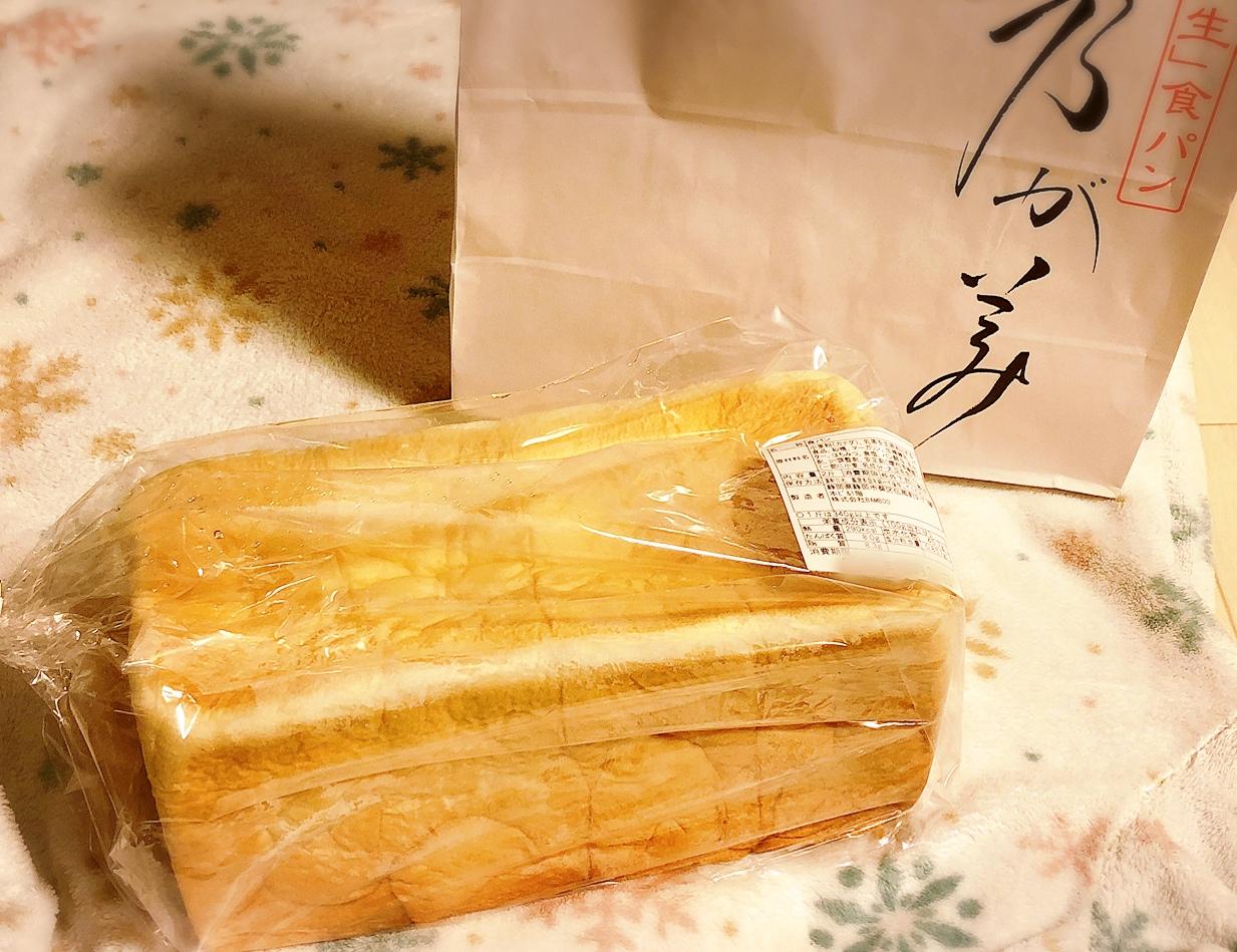 【乃が美】全国151店舗!そのまま食べても美味しい高級生食パン*おうちで絶品フレンチトーストにアレンジ( ´ ▽ ` )♡_1