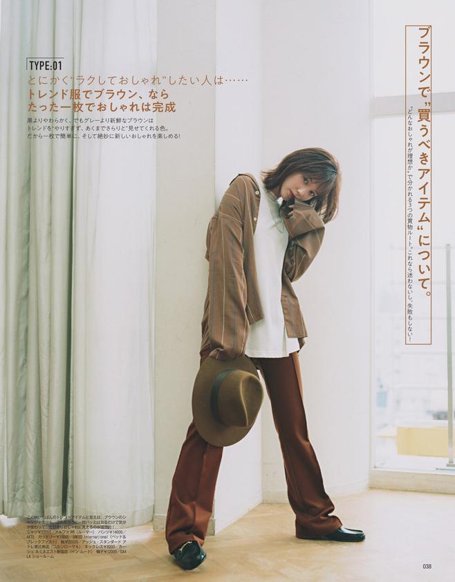 ブラウンを着れば。ブラウンさえ着ていれば!(3)