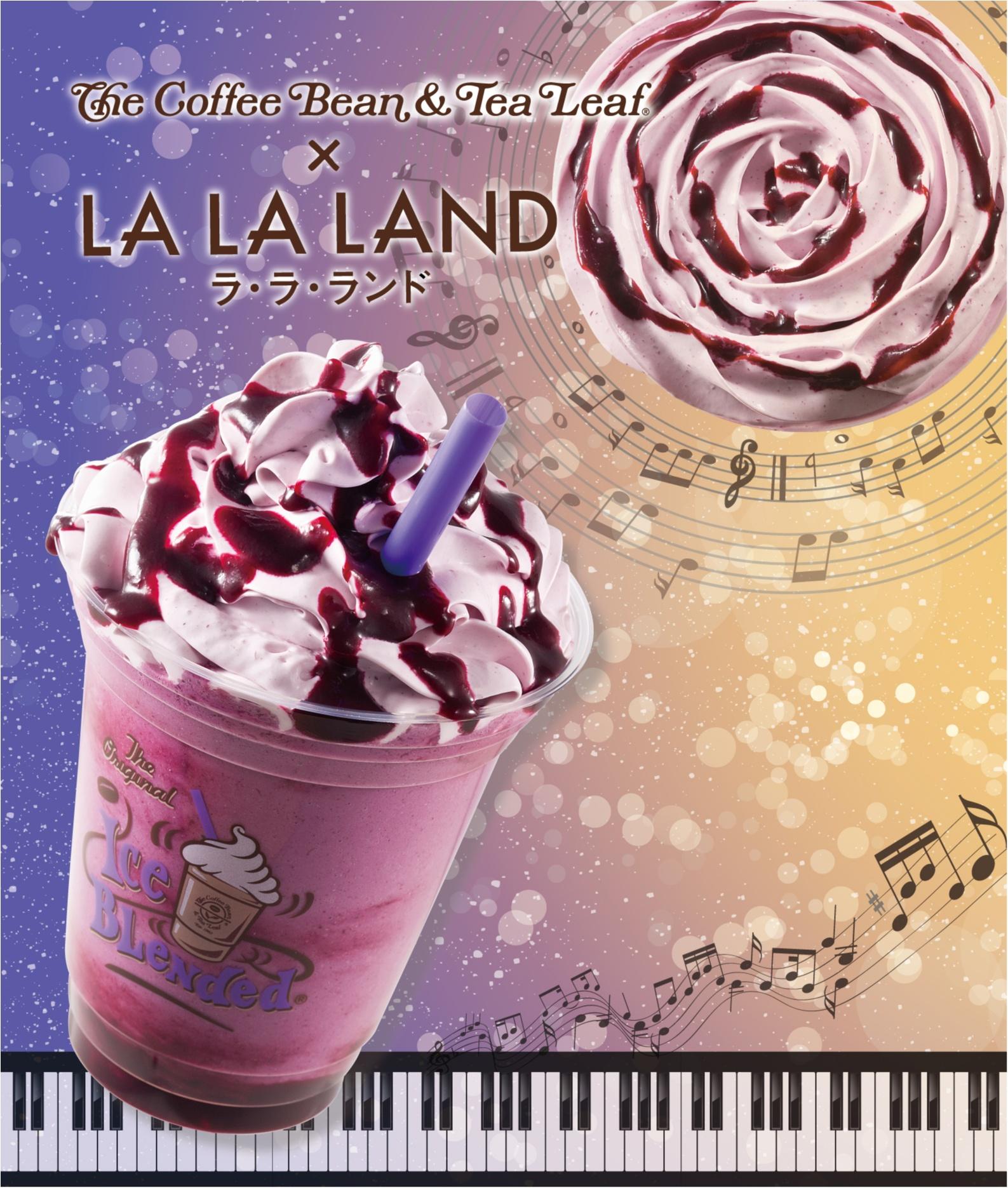 明日公開の超話題作『ラ・ラ・ランド』と夢のタイアップ! 『コーヒービーン&ティーリーフ』の新作で踊り出す気分に♬_1