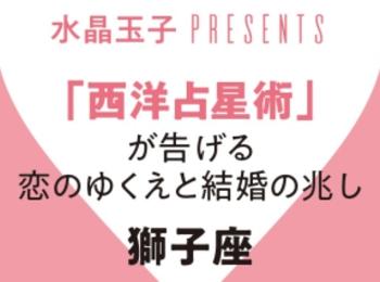 【2019年恋愛・結婚占い】当たる!!「獅子座」の恋のゆくえと結婚の兆し:水晶玉子の西洋占星術