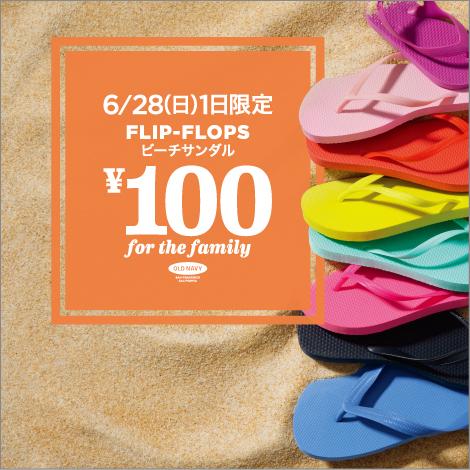 OLD NAVYのビーチサンダルを、1日限定¥100で購入できるチャンス!_1