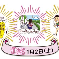 すべてがドラマだ!「箱根駅伝」全10区の見どころ【往路編】