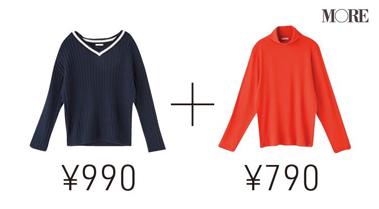 『GU』ならニットの重ね着が、1780円でこんなに素敵!! この秋はレイヤードをプチプラで♬_2