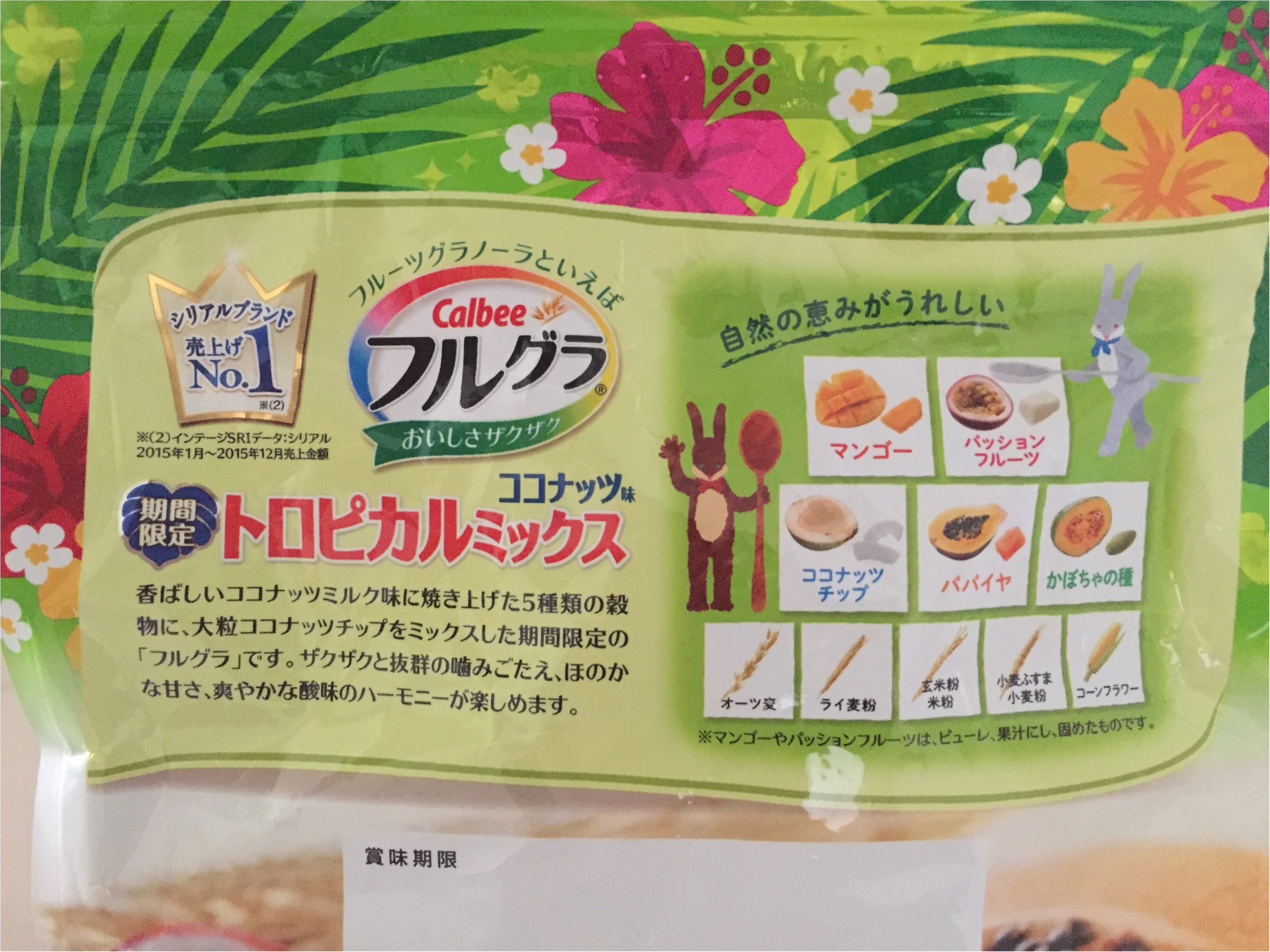 【Calbee/フルグラ】期間限定『ココナッツ味』登場!オススメの食べ方は〇〇をかけるコト♩≪samenyan≫_2