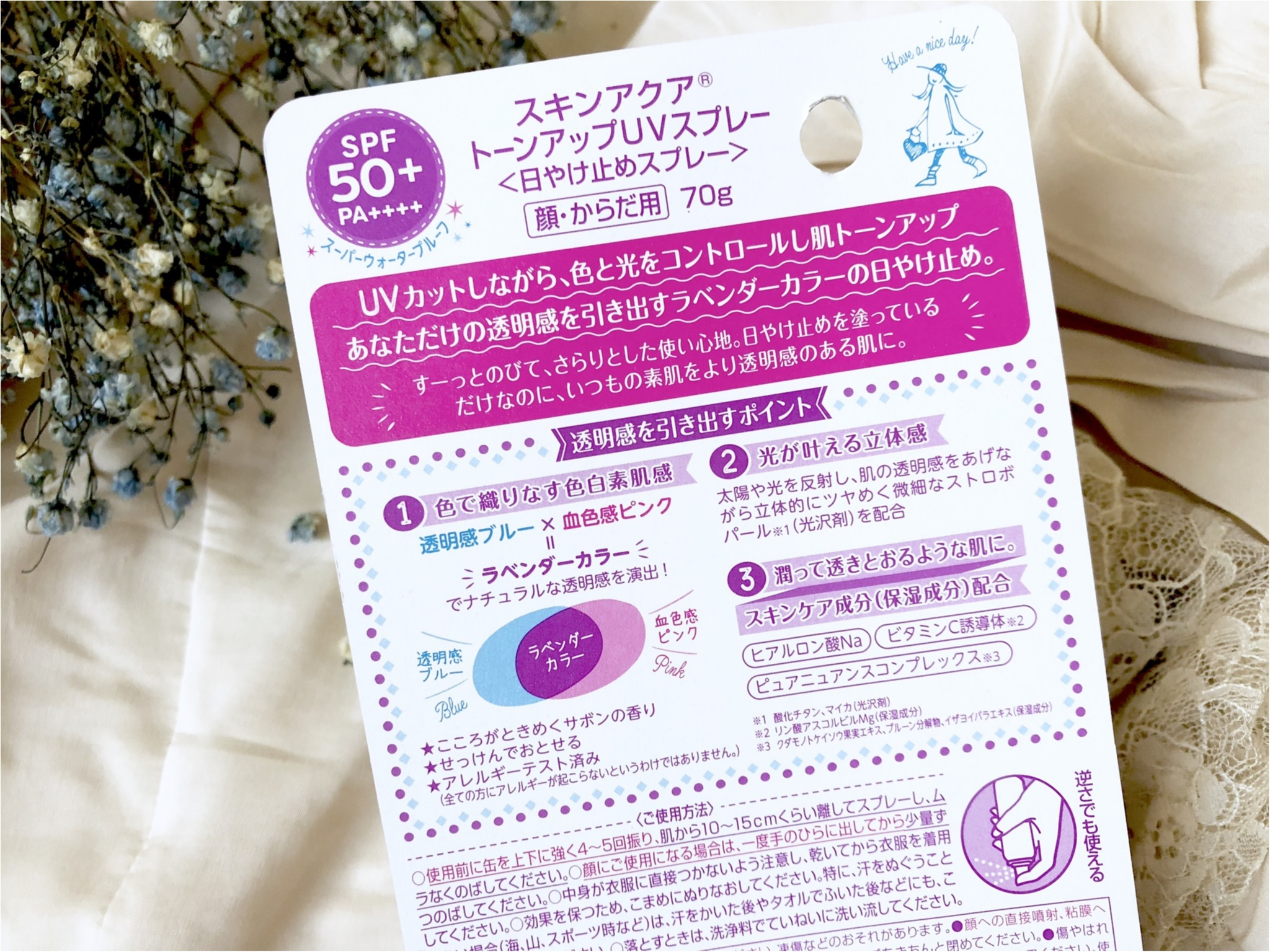 《日焼け止めも+αの時代!》シューっとひとふき❤️【SKINAQUA】で紫外線を防ぎつつ透明美肌に✨_3