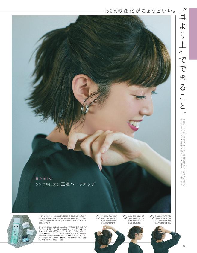 """""""女っぽ""""ボブアレンジ(2)"""