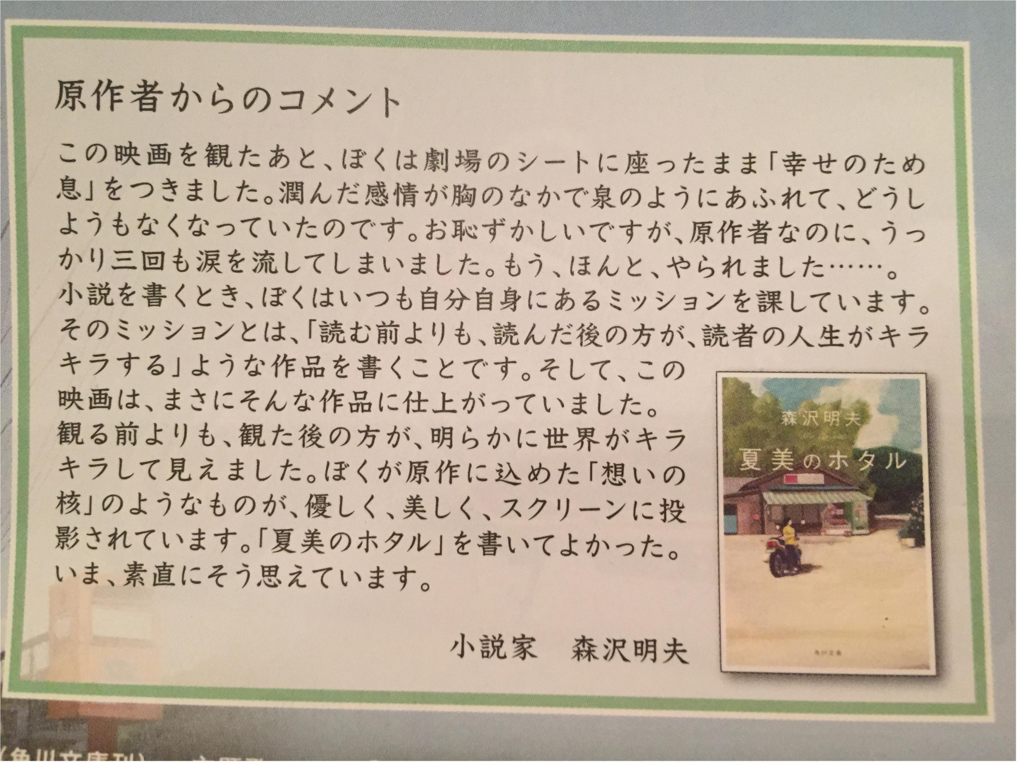 《夏のはじめのオススメ映画》3つの台詞が心に響く...有村架純さん主演【夏美のホタル】_2