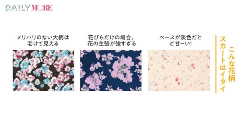あなたのスカート、イタイ花柄になってない?【大人の花柄スカートを見分ける4つのポイント】_5