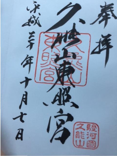 お気に入り静岡の観光地・みてみて御朱印フレンズ〜_3