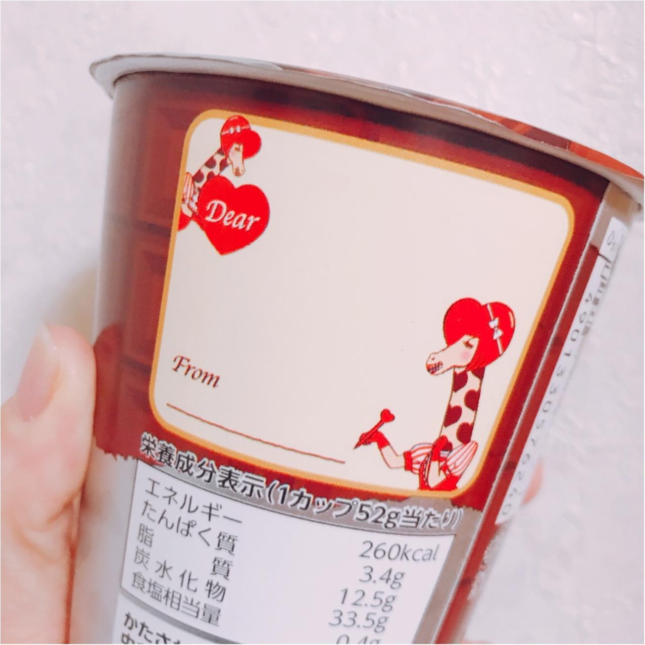 【1月6日新発売♪】セブンイレブン限定!「じゃがりこ」にチョコ味が登場♡_3