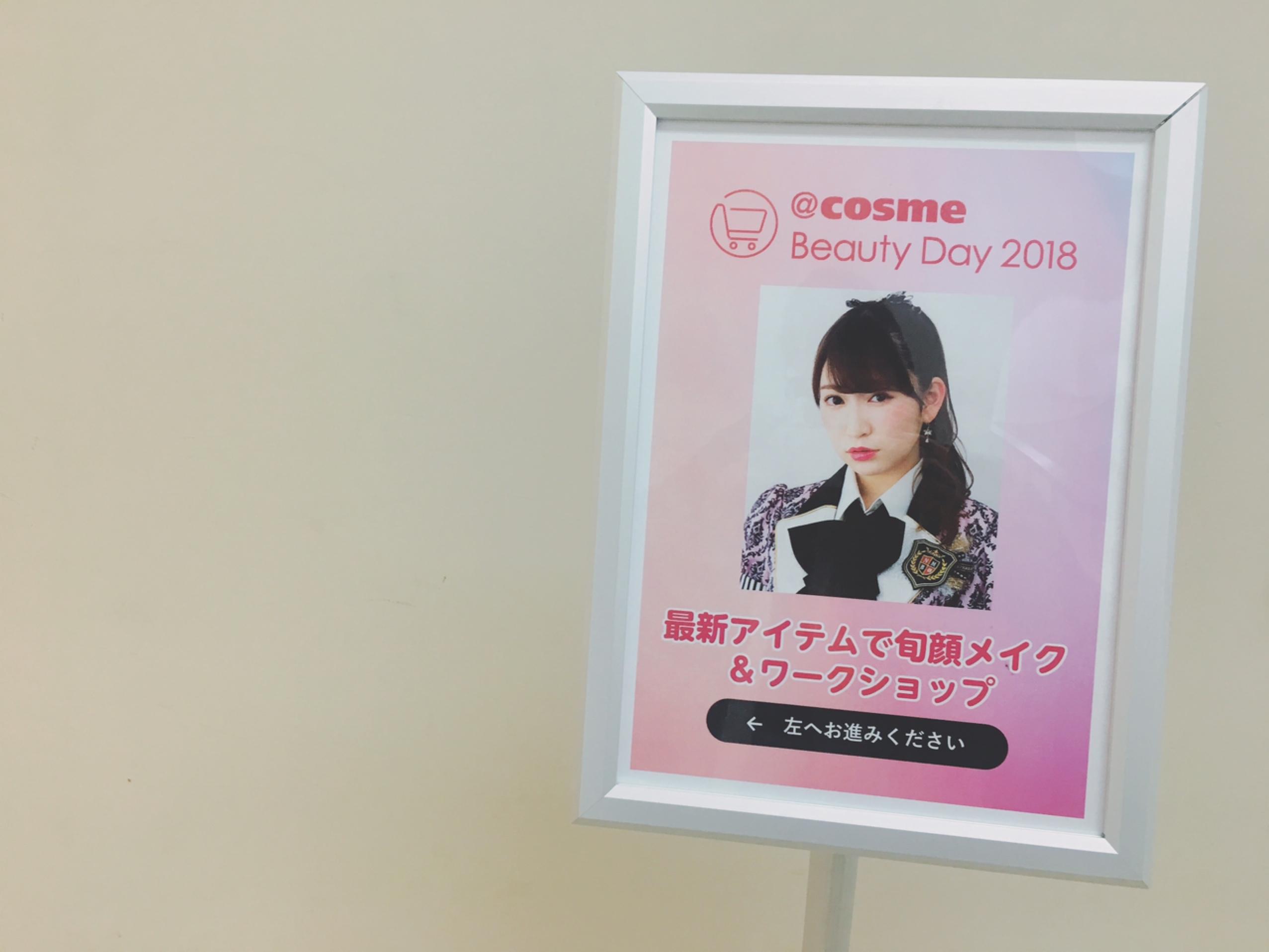 NMB48アカリン(吉田朱里さん)がお手本!旬顔コスメって?_1