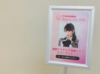 NMB48アカリン(吉田朱里さん)がお手本!旬顔コスメって?