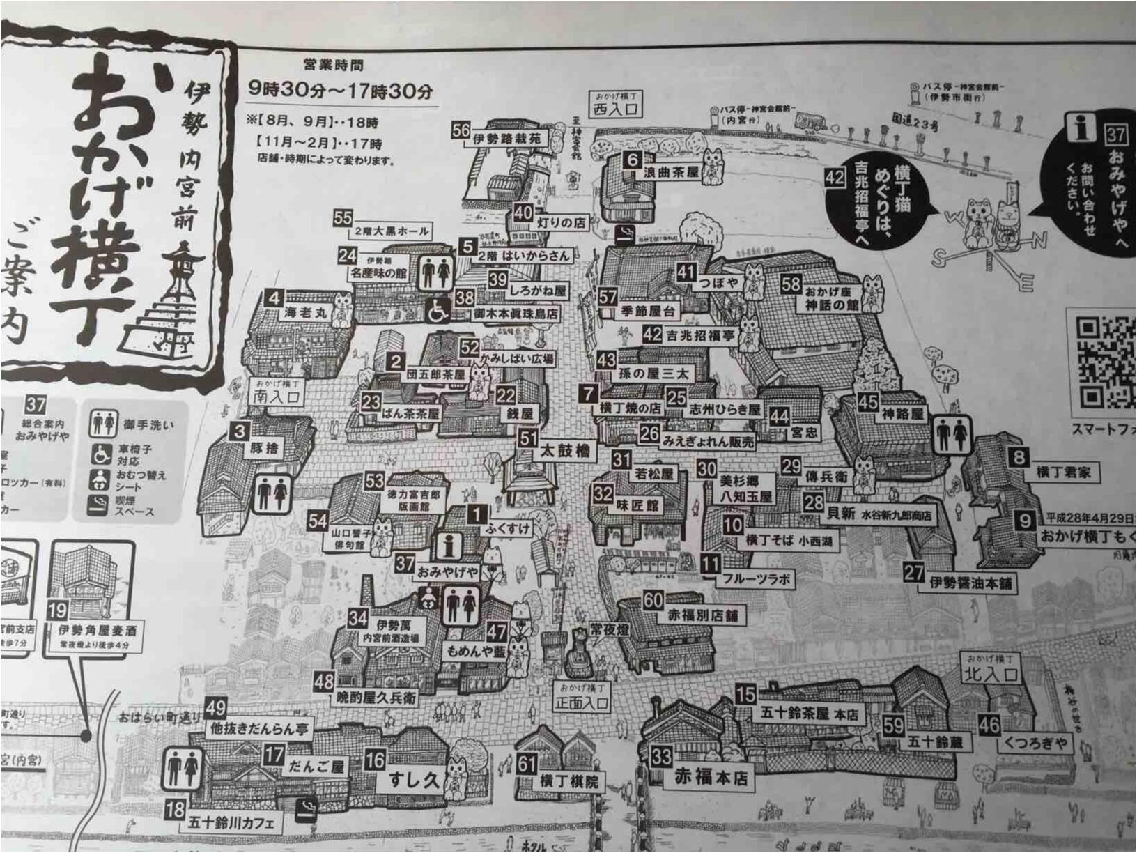 伊勢神宮&名古屋Trip♡伊勢神宮周辺のオススメスポット(๑╹ڡ╹)≪samenyan≫_6