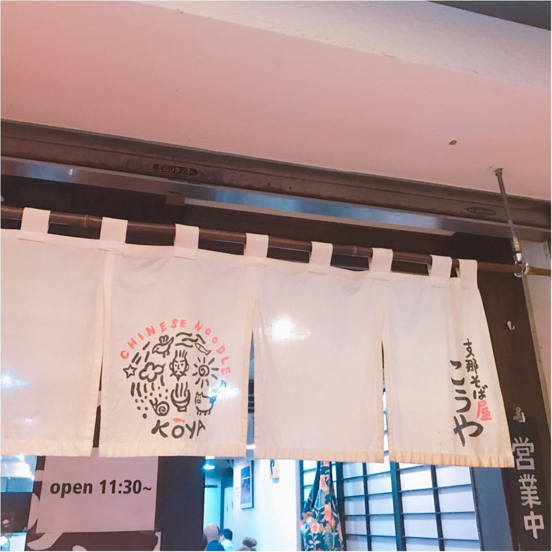 《四ツ谷》お客の大半が頼む♡ワンタン麺が大人気のラーメン屋に行ってきました!_1