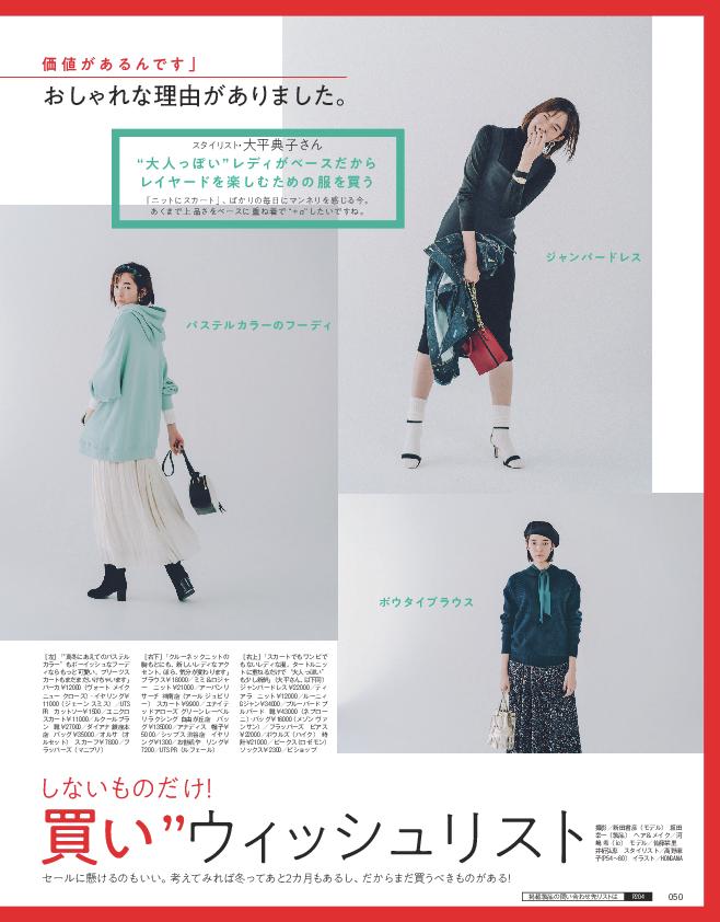 """真冬の""""ラス買い""""ウィッシュリスト(1)"""