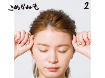 夜、1分でOK! かの有名な『SUQQU』の顔筋マッサージで、すっきり小顔♡ 記事Photo Gallery