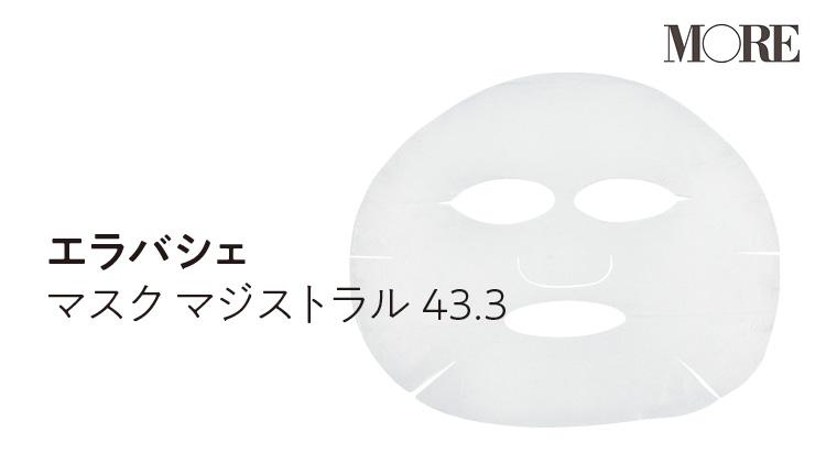 美プロの推し「シートマスク」記事Photo Gallery_1_9