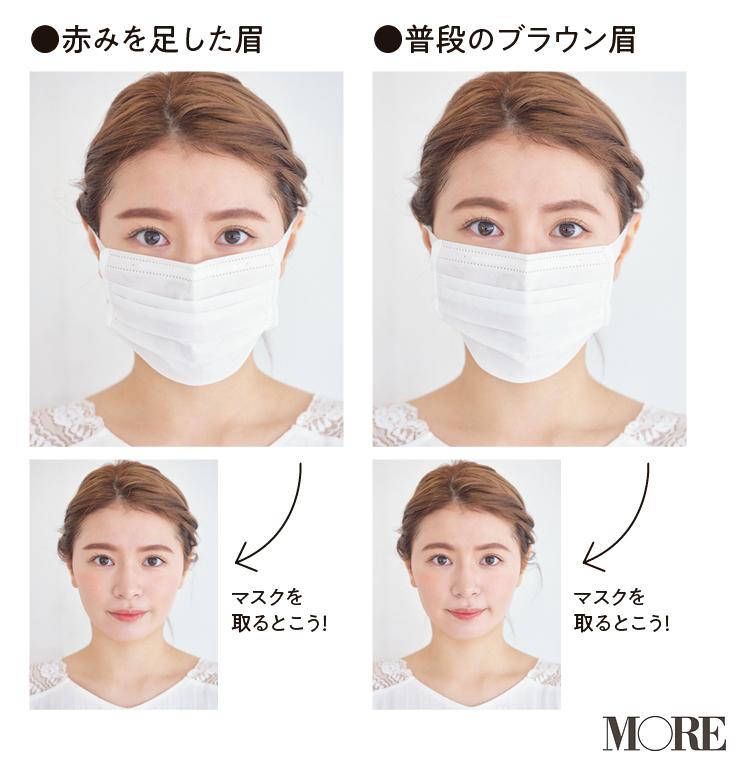 【マスクをしていても崩れないメイク方法6】アイブロウの比較