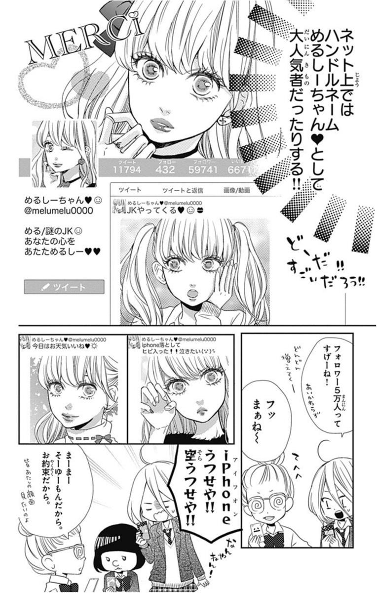 罪すぎイケメン現る!『アナグラアメリ』【あまあま男子に溶かされちゃう❤︎オススメ少女マンガ】_1_7