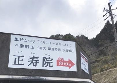【ご当地MORE❤︎京都】インスタ映え!話題のハート型窓が撮れる⦅正寿院⦆へ♡_1