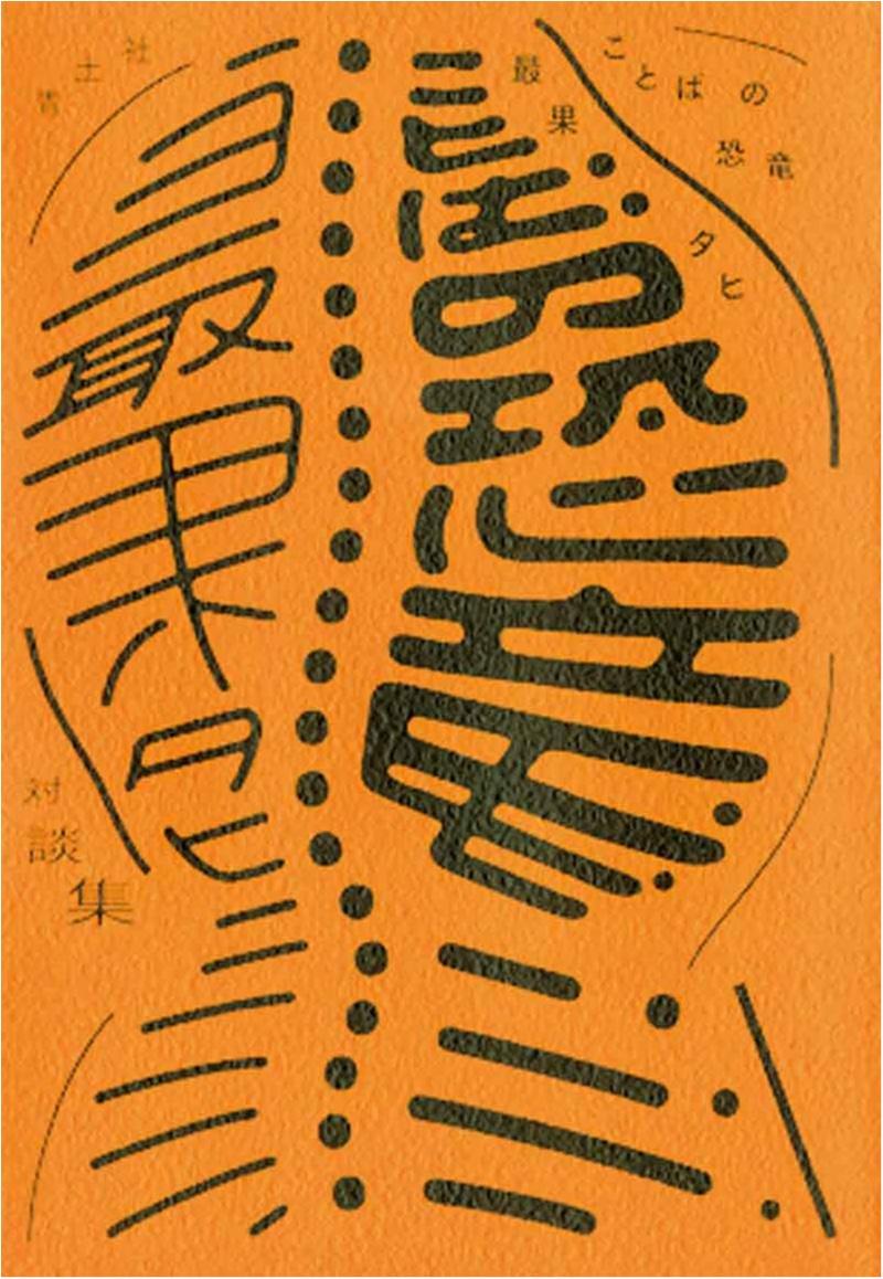 今、最も注目されている詩人の新作!! 最果タヒさんの『ことばの恐竜 最果タヒ対談集』など【今月のオススメ★BOOK】_1