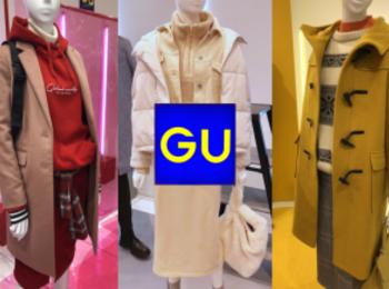 【『GU』速報】ニット&アウター展示会は「買うしかない」の宝庫だった!!