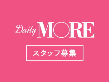 DAILY MORE WEBエディターを募集中♡