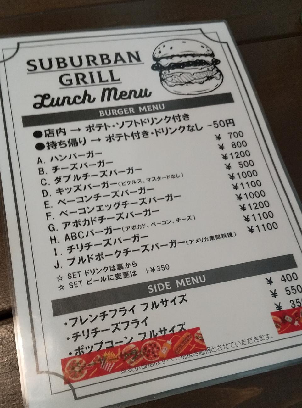 【神奈川、茅ヶ崎にあるおすすめハンバーガー店】SUBURBAN GRILL 味も価格もに100点満点!!_4