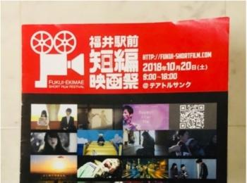 【福井駅前短編映画祭】に参加してきました!おもしろい映画をみたり、有名な役者さんや監督さんの舞台あいさつも見れて楽しかった!!!