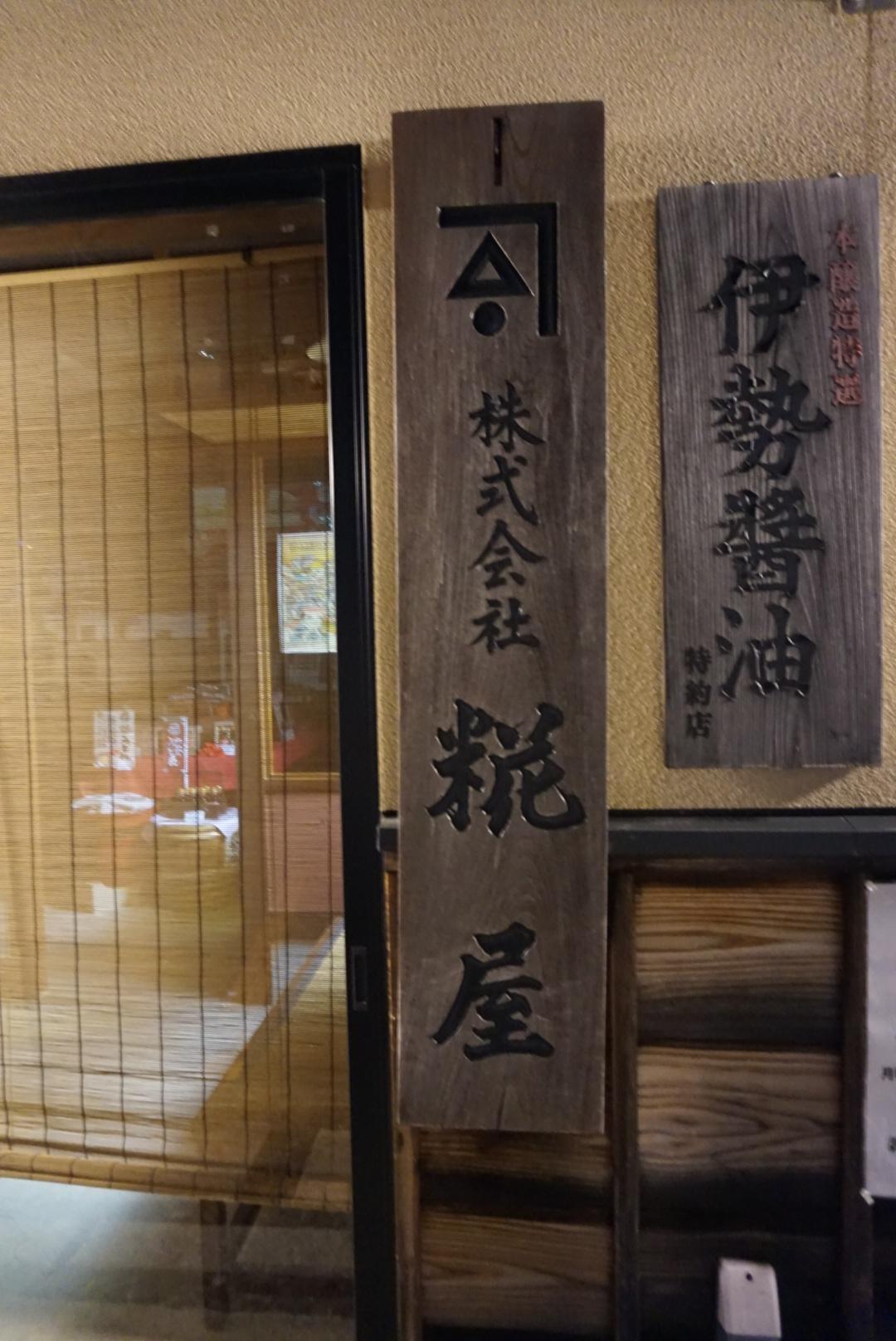 【旅行】伊勢土産買うなら♡スイーツも楽しめる老舗はここ!_1